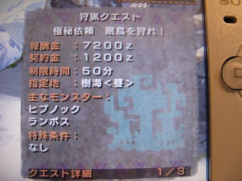 MHP2G ヒプノ……ック?