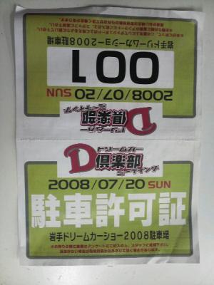 2008080711430001.jpg