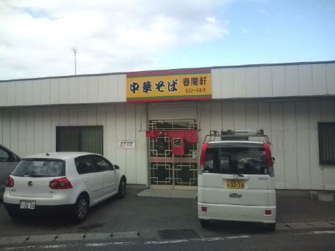 春陽軒店舗