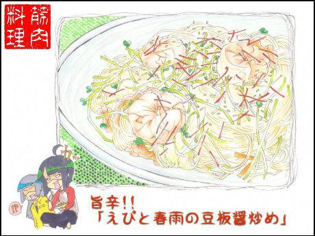 iエビと春雨の豆板醤炒めs