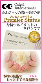 カルジェルインターナショナル。カルジェルの高い技術の証、プレミアステイタスを持つネイリストのサロンです。本物の技術でもっと素敵な指先を。