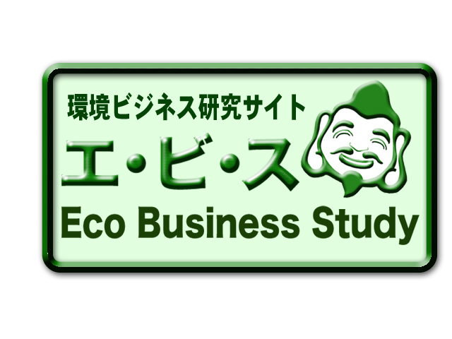 エ・ビ・ス Eco Business Study へ