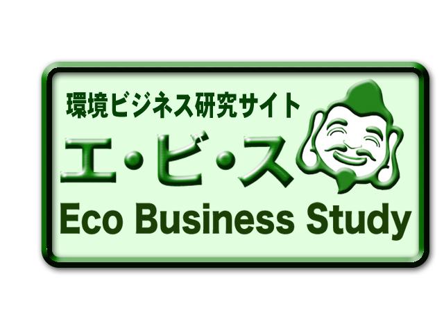 エ・ビ・ス Eco Business Study へ