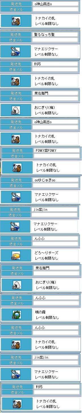2008091901.jpg