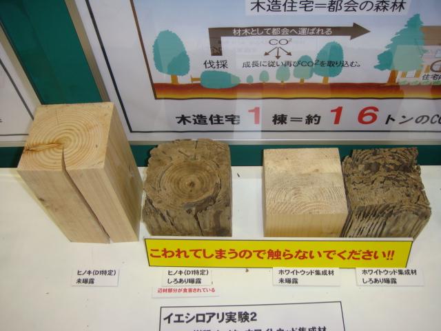 ナイス劣化木材