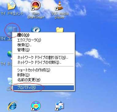 リモートデスクトップ