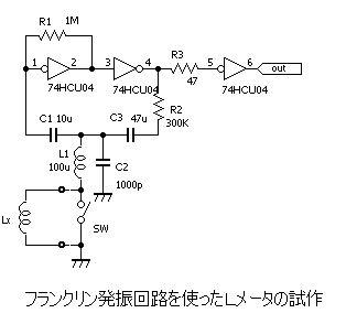 フランクリン発振回路を使ったLメータの試作
