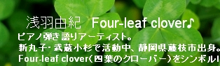浅羽由紀 Four-leaf clover♪