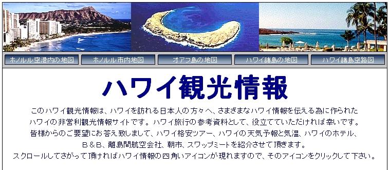 ハワイ観光情報