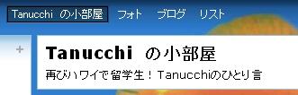 Tanucchi の小部屋