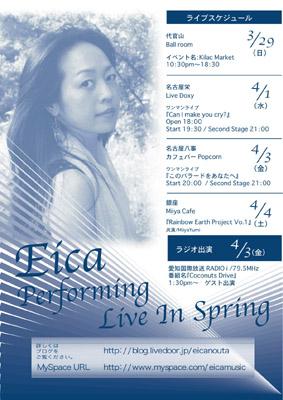 2009 spring Eica Live