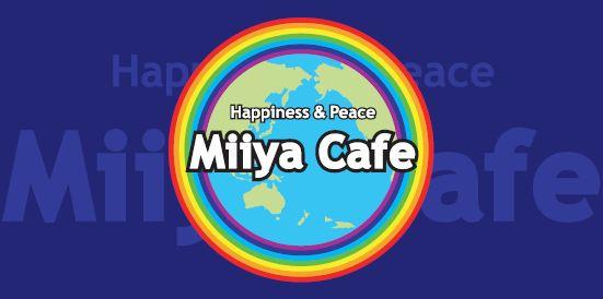 いつもお世話になっているミイヤカフェ