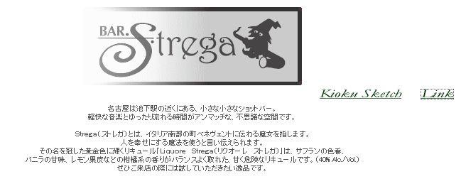 strega4.jpg