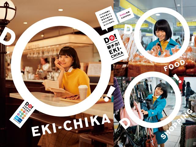 metoro_echika2_1280.jpg