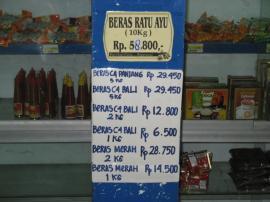 米の価格表