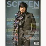 韓国雑誌screen9月号