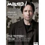 韓国雑誌cine21 no.664
