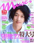 2008.9.24 TVガイドMuse11月号