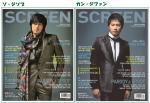 韓国雑誌screen9月号2