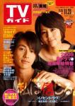 2008.11.12 TVガイド表紙