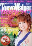 2009.8.4 TOKYO WALKER表紙
