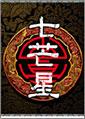 20050607-sichibousei.jpg