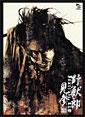 20050607-yajuroh.jpg