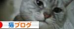 にほんブログ村 猫ブログ ランキングへ