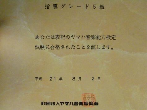 20090809/10