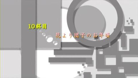 (#アニメ) みなみけ ~おかわり~ 第10話 「花より団子のお年頃」.avi_000165832_s
