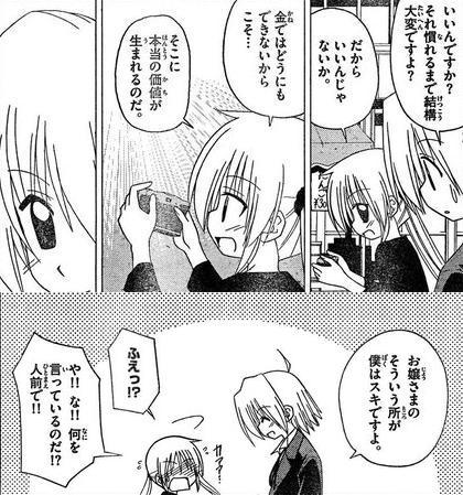 ハヤテのごとく193_s (5)