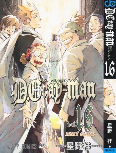 [星野桂] D.Gray-man 第16巻_s