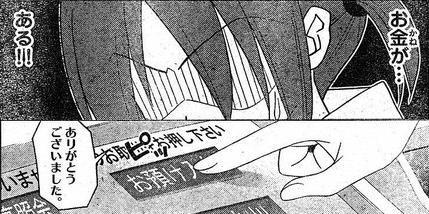 ハヤテのごとく! 第194話_s (2)