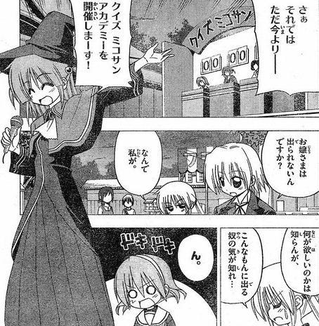 ハヤテのごとく! 第194話_s (4)
