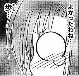 (雑誌) ハヤテのごとく! 第195話_195