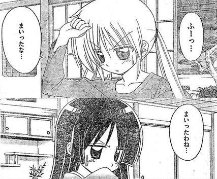 ハヤテ198_s (1)