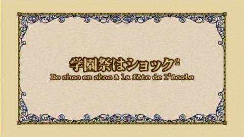 マリア様がみてる 4thシーズン 第01話 「学園祭はショック2」.avi_000224098_s