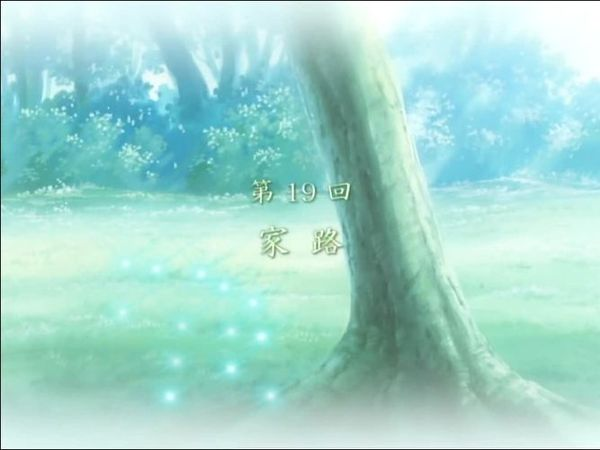 (#アニメ) CLANNAD ~AFTER STORY~ 第19話 「家路」.avi_000330830_s_s
