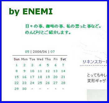 20080701カレンダー①