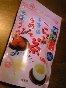 「うめこんぶ茶」玉露園(東京)