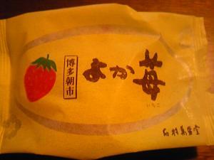 「よか苺」石村萬盛堂(福岡市)