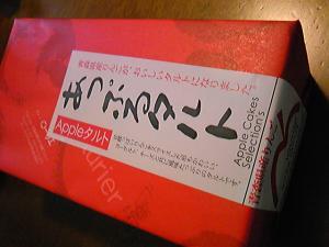 「紅白りんごタルト」ローリエ(青森)