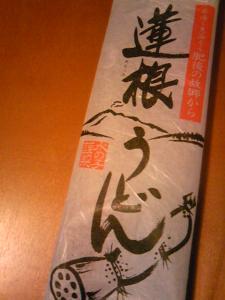 「蓮根うどん」水の子(熊本)