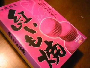 「紅いも焼」お菓子のポルシェ(沖縄)
