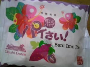 「パイさい」お菓子のポルシェ(沖縄)