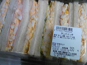 「サンドイッチ」すずらん食品館(大分)