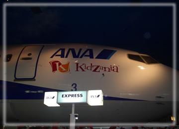 キッザニア 飛行機