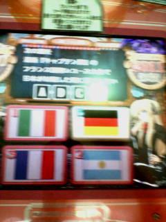 正解は、イタリア→アルゼンチン→フランス→ドイツ