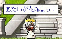 へんたい花嫁