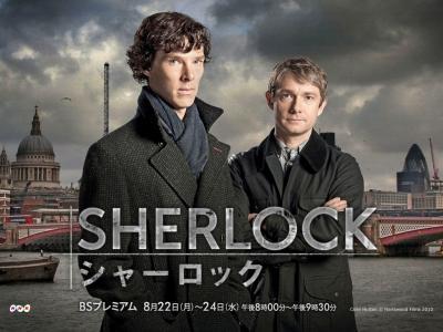 SHERLOCK(シャーロック)②